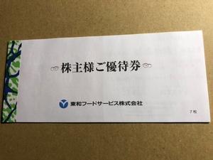 東和フードサービス 株主優待券 3,500円分 椿屋カフェ 椿屋珈琲 ダッキーダック DONA こてがえし ぱすたかん 即決あり