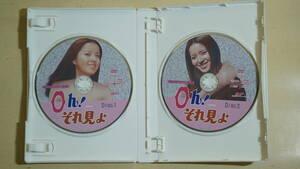 Oh! それ見よ DVD-BOX 2枚 デジタルリマスター版