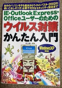 IE Outlook Express Officeユーザーのためのウイルス対策かんたん入門 村上俊一 メディアテック出版