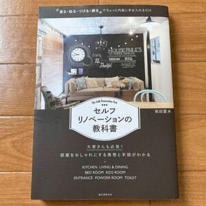「セルフリノベーションの教科書 「塗る・貼る・つける・飾る」でちょっと内装に手を入」