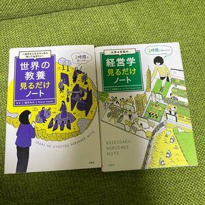 一流のビジネスマンなら知っておきたい! 世界の教養見るだけノート/福田和也、「大学4年間の経営学見るだけノート」