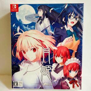 ☆新品☆【Switch】月姫 -A piece of blue glass moon- 初回限定版