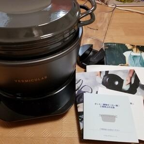 VERMICULAR バーミキュラ ライスポット 5合 バーミキュラライスポット IH調理器