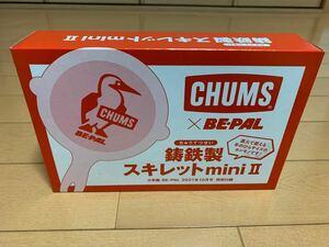 ビーパル 10月号付録 チャムス CHUMS 鋳鉄製スキレットミニ
