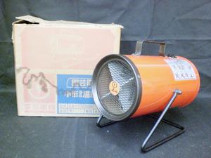 ★c★愛知電機 小型電気温風機 CA-1S ジャンク品