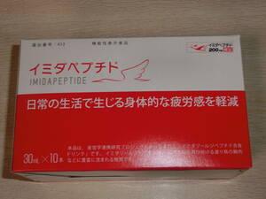 新品■イミダペプチドドリンク 日本予防医薬 栄養ドリンク 30ml×10本 賞味期限2023年6月