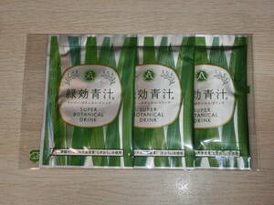 新品■アサヒ緑健 緑効青汁 3.5g×3包 (賞味期限2023年2月)