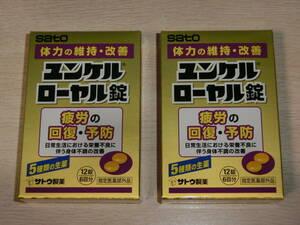 新品即決■佐藤製薬 ユンケルローヤル錠 12錠入×2箱=24粒 (賞味期限2025年10月)