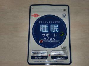 新品■睡眠サポートカプセル 30日分 睡眠の質が気になる方に 大正製薬 ヘルスマネージ