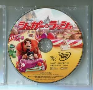 シュガー・ラッシュ DVDのみ ブルーレイなし Magicコードなし 山寺宏一 諸星すみれ 花輪英司 田村聖子 多田野曜平