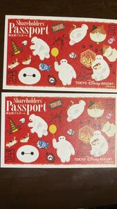 東京ディズニーリゾート ワンデーパスポート 2枚セット 株主優待券 2022年1月31日迄 ディズニーランド ディズニーシー ③