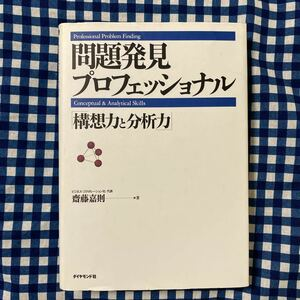 問題発見プロフェッショナル 構想力と分析力/齋藤嘉則