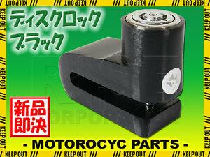 汎用 バイク 軽量 小型 携帯 ディスクロック ディスクブレーキロック ブレーキローター ブラック 黒 カンタン お手軽 アルミ製 鍵 ホルダー