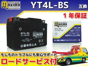 保証付バイクバッテリー 互換YT4L-BS パックスクラブ AF14 ビート AF07 フラッシュ AB19 プレスカブ C50 AA01 ブロード AF33 リード AF20