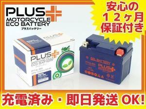 バイクバッテリー保証付互換 YT4L-BS ジョーカー50 ブロード50
