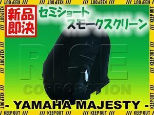 特典あり マジェスティ125/FI 5CA ショートスモークスクリーン スクリーン シールド メーター バイザー ウインド 風防 外装
