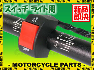 汎用 バイク ハンドル ハンドルバー キル スイッチ 2極性 22.2mm 黒 ブラック ヘッド ライト スポット フォグ ウインカー オンオフ LED