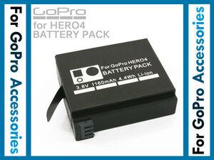 GoPro HERO4 カメラ用 大容量 リチウムイオン バッテリーパック 1個 互換 AHDBT-401 充電池