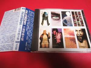 ■ Mr.Children / ベストアルバム ★ミスターチルドレン