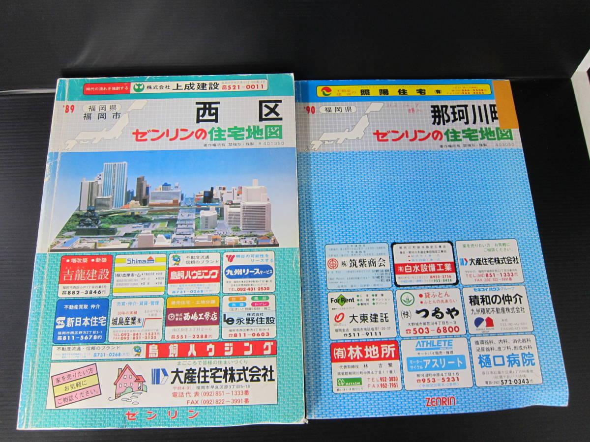 ゼンリン 住宅地図 ZENRIN 福岡県 福岡市 西区 1989年版 福岡県 那珂川町 1990年版 (ゆうパック80)