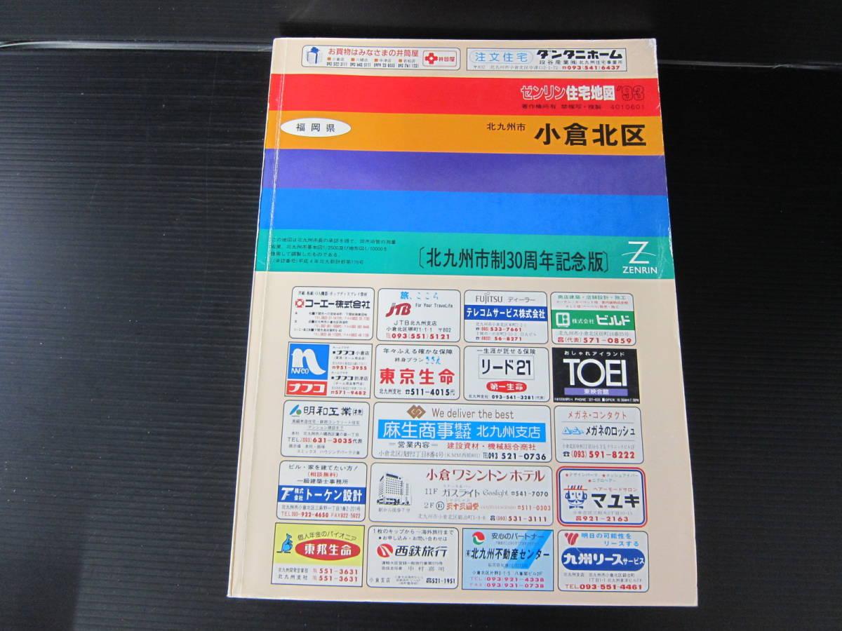 ゼンリン 住宅地図 ZENRIN 福岡県 北九州市 小倉北区 1993年版 北九州制30周年記念版 (ゆうパック80)