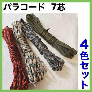 パラコード 大人気 4色 アウトドア キャンプ テント タープ ロープ