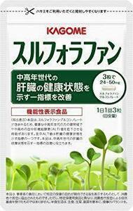 新品カゴメ健康直送便 スルフォラファン 機能性表示食品 93粒×1袋 植物性サプリメント ブロッコリRFXNU2