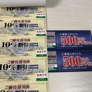 ノジマ 株主優待券 5枚 来店ポイント  10%割引券5枚 + ポイント1000