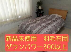 羽毛布団 ダウンパワー300以上 ピンク 新品 未使用 日本製