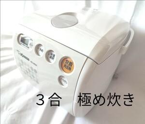 象印 3合 極め炊き マイコン炊飯ジャー