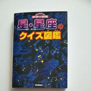 学研 星・星座のクイズ図鑑