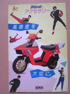 旧車 貴重  ビート アクセサリーカタログ  1983年11月 当時物  Beat 昭和レトロ