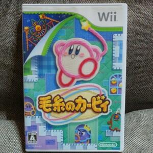 Wii 毛糸のカービィ