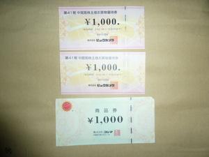 ビックカメラ株主優待&商品券 3000円