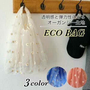 チュールバッグ オーガンジー生地 エコバッグ トートバッグ デイジー 刺繍 エコバッグ ショルダーバッグ トートバッグ