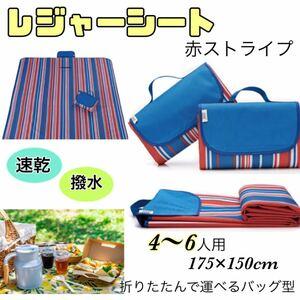 レジャーシート 折りたたみ 防水 撥水 ピクニックシート コンパクト キャンプ キャンプマット 防水 折りたたみ式