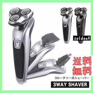 電気シェーバー 電動シェーバー シェーバー ひげそり 水洗い