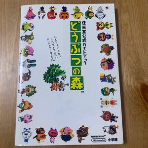 任天堂公式ガイドブック どうぶつの森/ゲーム攻略本 (その他)