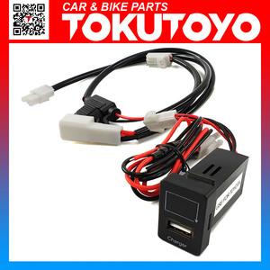 トヨタ USBポート シガーソケットから電源取出カプラ USB電源供給 電圧計/青LED付 スイッチパネル ヒューズ付き 約33mm×23mm