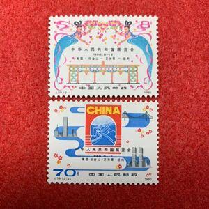 中国切手  未使用  中国切手 1980年/J59/中華人民共和国展覧会/2種完