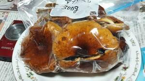 岩手産 天然 アカボリ 採れたて生きのこ 冷凍 (大小混在) 300g 冷凍便