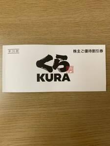 送料込)くら寿司 株主優待券 5,000円分