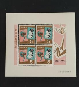 お年玉年賀切手。昭和39年 1963年。辰年。美品。年賀切手。お年玉切手シート。お年玉切手。記念切手。切手。コレクション。