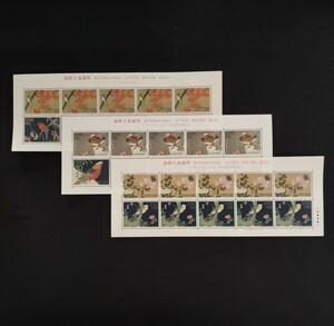 国際文通週間。1998年6種 美品。平成10年。記念切手。切手。コレクション。文通週間。趣味週間。