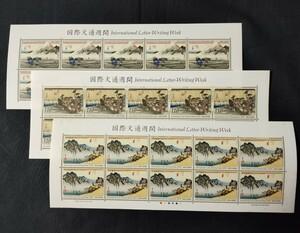 国際文通週間。2001年(平成13年)東海道五十三次、原、大磯、阪之下 3点set。記念切手。切手。文通週間。趣味週間。