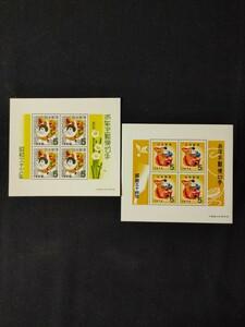 年賀切手。お年玉年賀切手。お年玉切手シート。お年玉年賀切手シート。昭和33年~34年 1958~1959年。美品。2枚set。