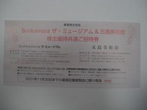 複数あり Bunkamura ご招待券 ポーラ美術館 甘美なるフランス モネ、ルノワール、ピカソ、シャガール、マティス