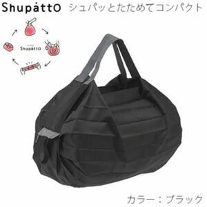 新品☆マーナ(MARNA) Shupatto (シュパット) Mサイズ