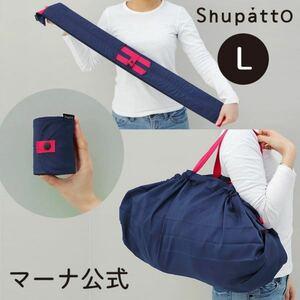新品☆マーナ(MARNA) Shupatto (シュパット) Lサイズ