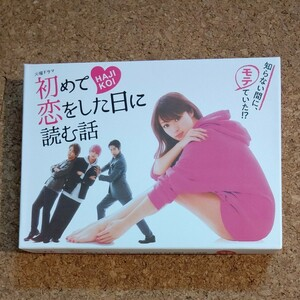 「初めて恋をした日に読む話 」DVD-BOX〈6枚組〉♪ 横浜流星 中村倫也